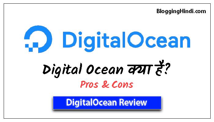 DigitaOcean Review: DigitalOcean Kya Hai? Pros & Cons 1