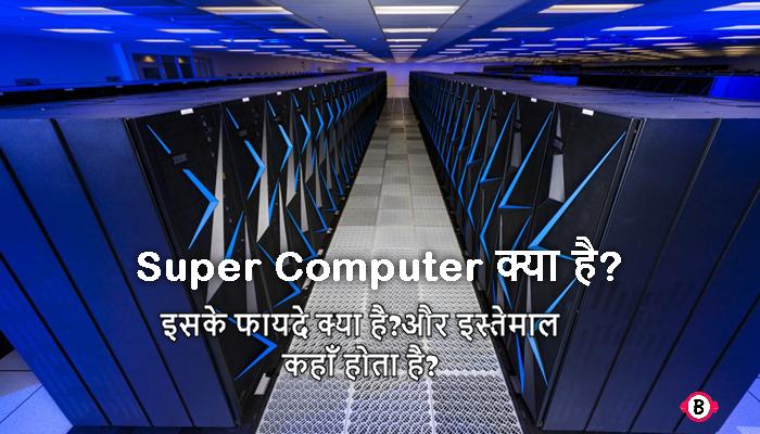 Super Computer क्या है? इसके फायदे और इसका उपयोग कहाँ होता है?