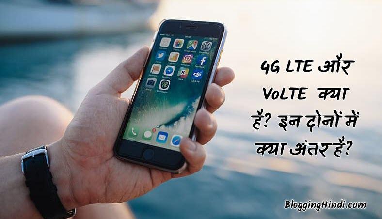 LTE और VoLTE क्या है? दोनों में क्या फर्क है? दोनों में कौन बेहतर है?