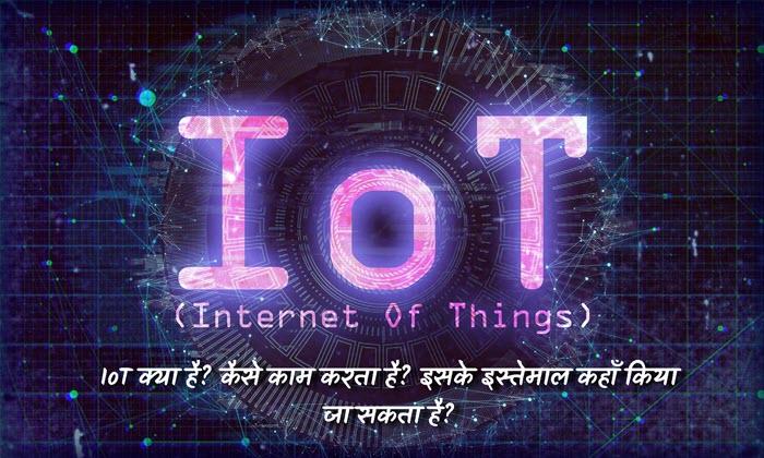 IoT क्या है? IOT कैसे काम करता है? यह पूरी दुनियां को कैसे बदल सकती है?