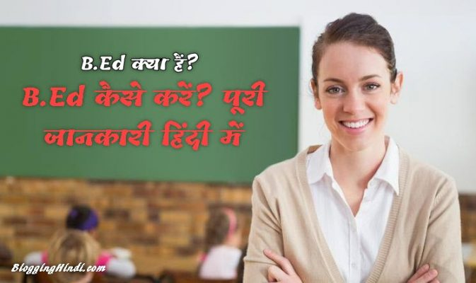 bed kya hai bed college bed kaise kare
