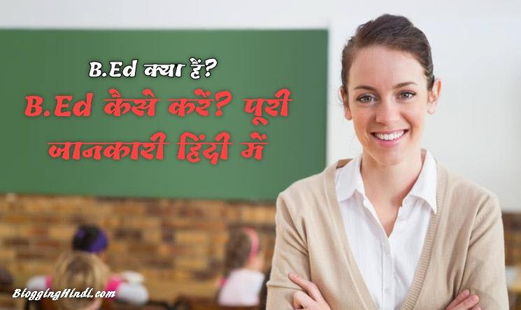 B.Ed क्या होता है? B.Ed कैसे करें? पूरी जानकारी हिंदी में