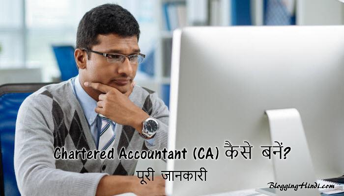 Chartered Accountant (CA) कैसे बनें? चार्टर्ड अकाउंटेंट बनने की प्रक्रिया
