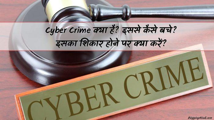 cyber crime kya hai isse kaise bache