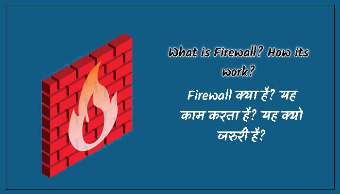 firewall kya hai kaise kaam karta hai? kyu jaruri hai?