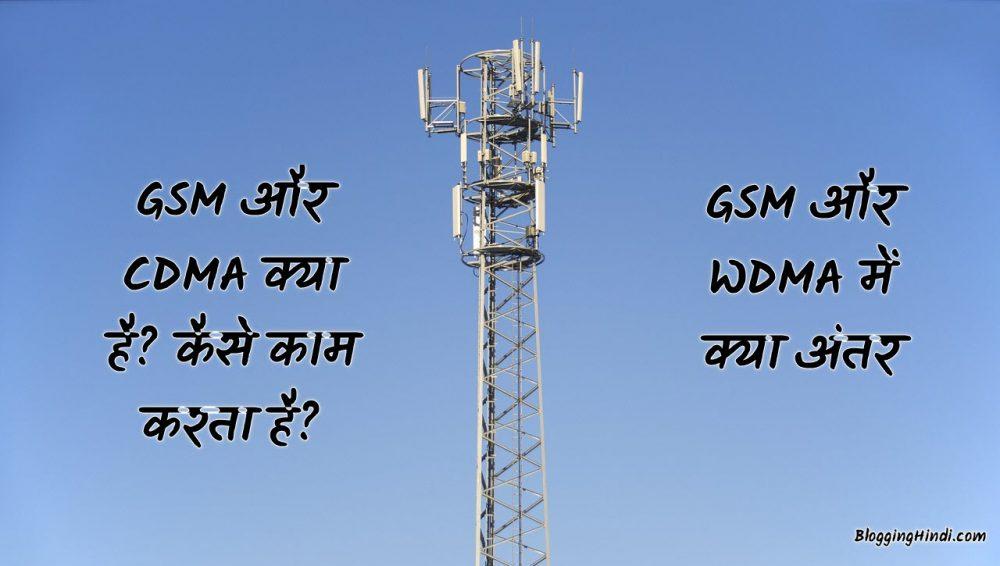 GSM और CDMA क्या है? कैसे काम करता है? दोनों में क्या अंतर है?