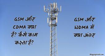 gsm kya hai mobile network kya hai