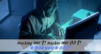 hacking kya hote hai hacker kya hote hai hacker kine type ke hote hai