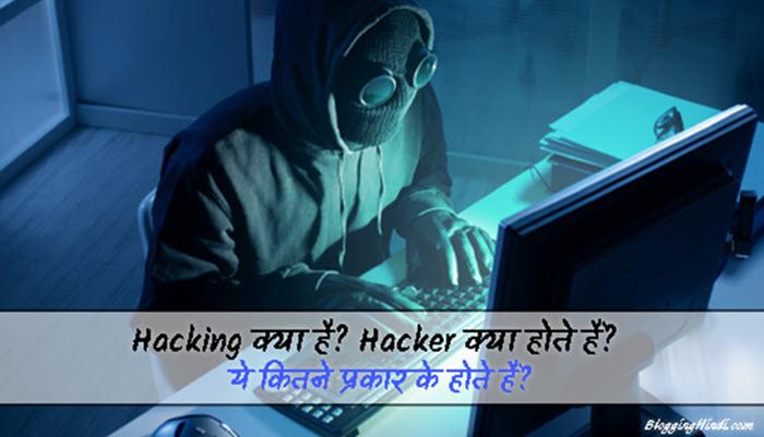 Hacking क्या है? Hacker क्या होते हैं? हैकिंग और हैकर कितने प्रकार के होते हैं?