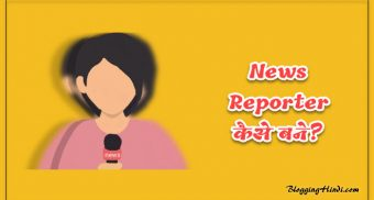 news reporter kaise bane