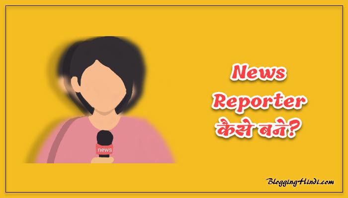 News Reporter कैसे बनें? पत्रकार बनने की पूरी प्रक्रिया जाने