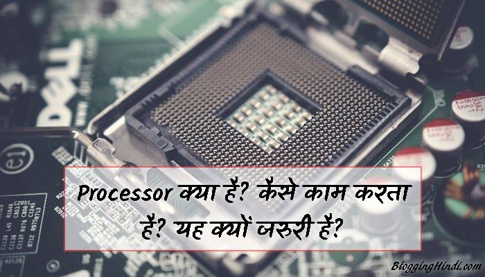 Processor क्या है? कैसे काम करता है? यह क्यों जरुरी है?