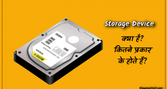 storage device kya hai