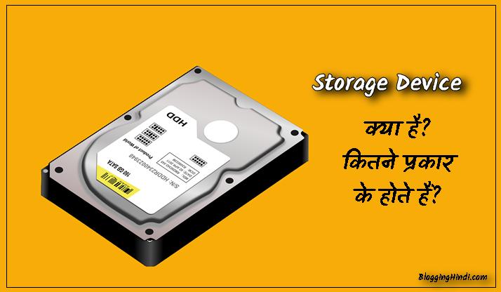 Storage Device क्या है? यह कितने प्रकार के होते हैं? पूरी जानकारी