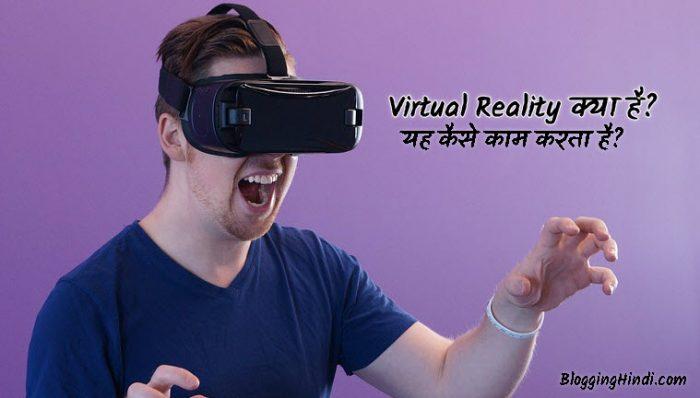 virtual reality kya hai yah kaise kam karta hai