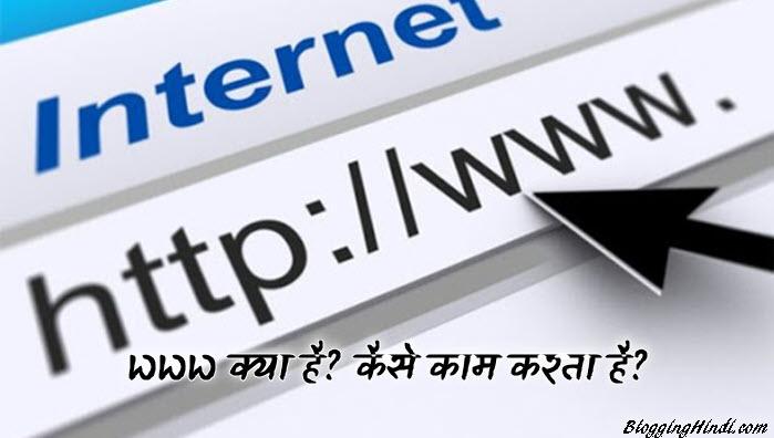 WWW क्या है? कैसे काम करता है? Internet और WWW में क्या अंतर है?