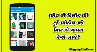 recover deleted photos on android hindi