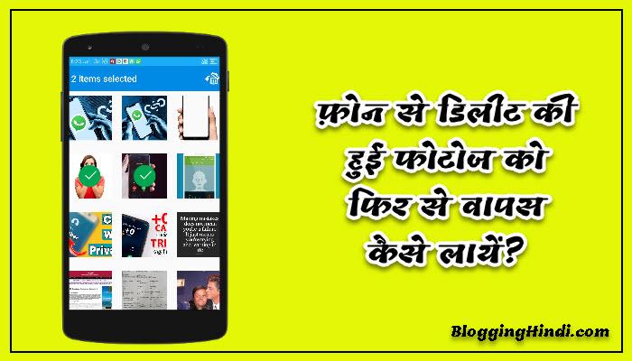 Android Phone Se Delete Hue Photos Ko Wapas Recover Kaise Kare