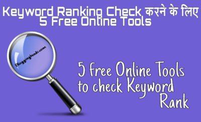 Keyword Ranking Check Karne ke Liye 5 Free Online Tools