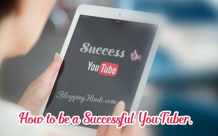 Successful YouTuber kaise bane 6 tarike ways