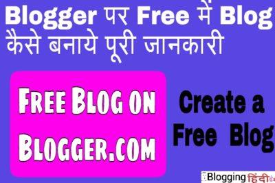 Blogger par Free me Blog Kaise Banaye