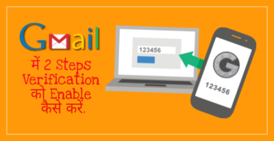 Security Ke Liye Gmail Account Me 2 Step Verification Ko Enable Kaise Kare.