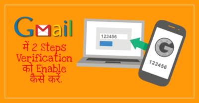 Security Ke Liye Gmail Account Me 2 Step Verification Ko Enable Kaise Kare.