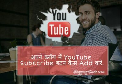 Blog Me YouTube Subscribe Button Kaise Add Kare – Full Guide