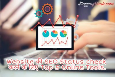 Website Ki SEO Status Check Karne Ke Liye Top 5 Tools