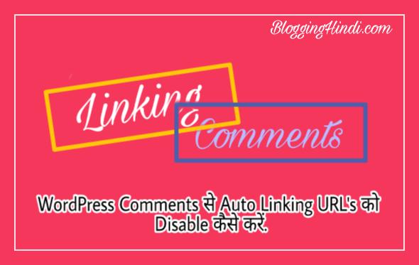 WordPress Comments Se Auto URL Linking Ko Disable Kaise Kare