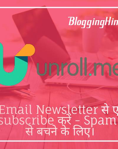 Apne Gmail Se Unwanted Email Newsletter se Ek Click Me Unsubscribe Kaise Kare