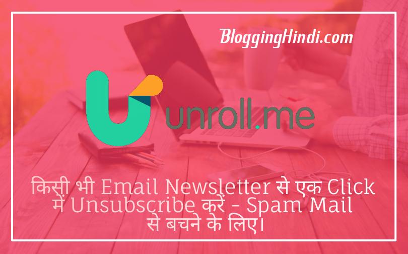 Kisi bhi site ke newsletter se ek click me unsubscribe kaise kare spam mails se safe rahne ke liye