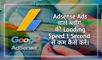 Kisi Bhi Adsense Ads Wali Site Ko Fastly Loading Kaise Kare [No 1 Tarika]