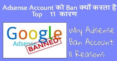 Adsense Account Ko Ban Kyo Karti hai?? Top 11 Karan