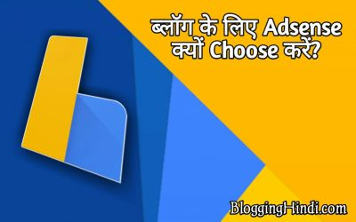 Adsense Best Ad Network Kyo Hai? 8 Karan [Beginner Guide]