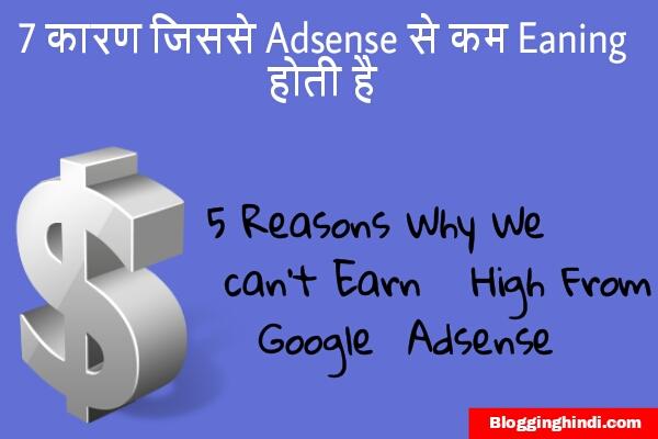 6 Reasons why Adsense Earning is Low 6 karn jisse Adsense se Earning kam Hoti hai