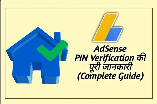 Adsense Addresss Pin verify kaise kare Complete guide puri jankari