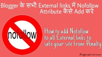 Blogspot me Sabhi External Links me Nofollow Ka Attribute Kaise Q Add kare