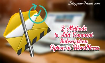 WordPress Comment Subscription Option Enable Karne Ke 2 Tarike [Methods]