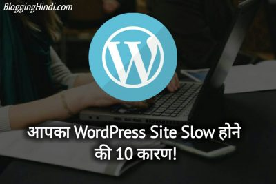 WordPress Site Slow Hone Ki 10 Biggest Karan (Reasons)