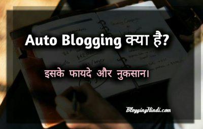 AutoBlogging Kya Hai? Iske Fayde Aur Nuksan