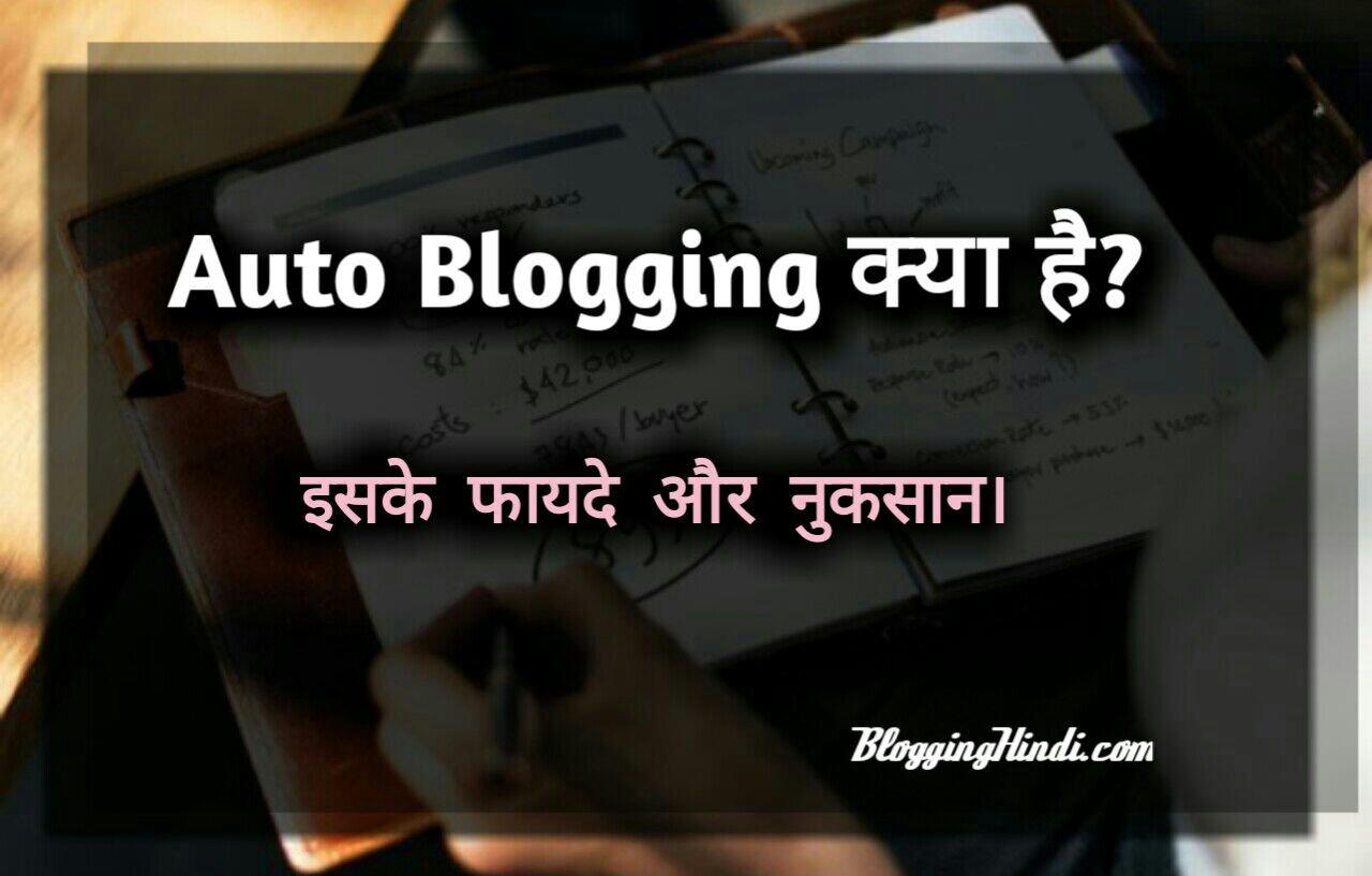 AutoBlogging Kya hai. Iske fayde benefits aur nukasan loss