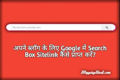 Google Me Blog Ke Niche Search Box Sitelink Kaise Show Kare