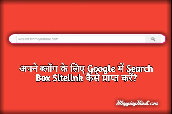 Blog ke liye google se search box sitelink kaise paye get from google