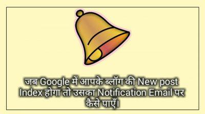 Google Me Blog Ki New Post Index Notification Email Me Kaise Paye