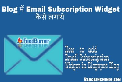 Blog me Email Subscription widget Kaise Add Kare 2 Tarike