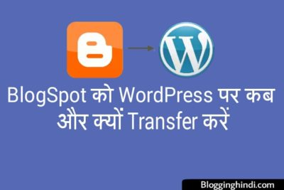 Blogspot Blog ko WordPress par Kab Aur Kyo transfer kare 7 karan