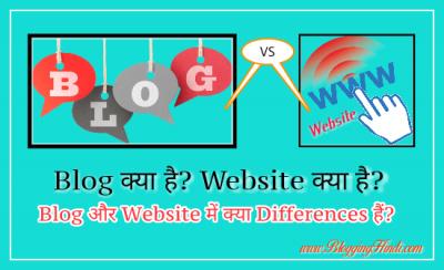 Blog Kya Hai? Website Kya Hai? Blog VS Website Apko Kya Banana Chahiye