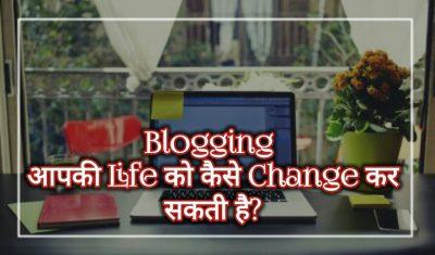 Blogging Apke Life Ko Kaise Change Kar Sakti Hai