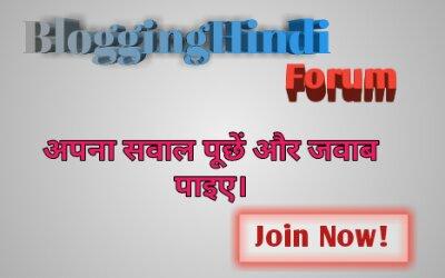 blogginghindi community